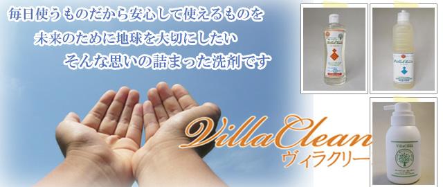 家庭用洗剤 VillaClean 【エコラール】